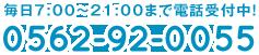 0562-92-0055