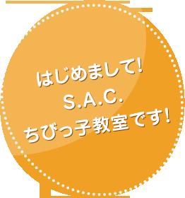 はじめまして!S.A.C.ちびっ子教室です!